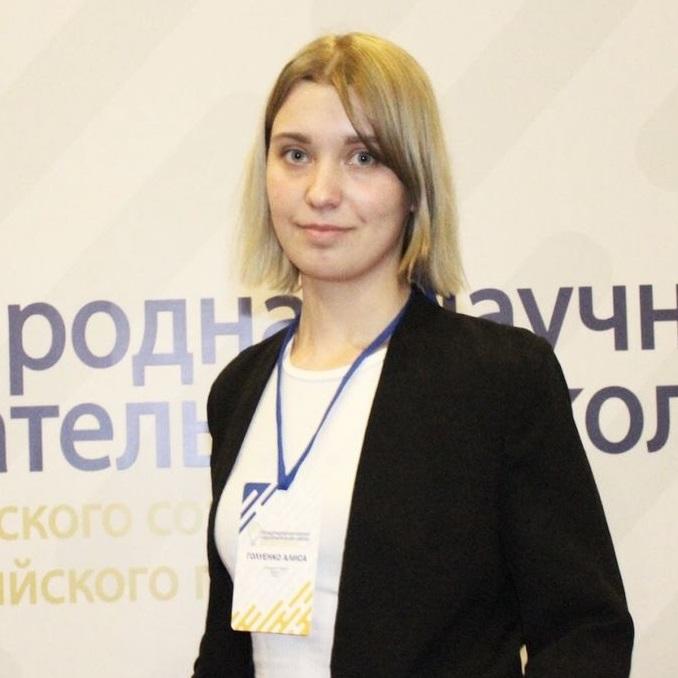 Голуенко Алиса Владимировна